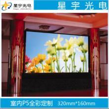 供应室内P5全彩高清高亮婚庆LED显示屏