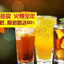 供应沈阳奶茶加盟店排行批发