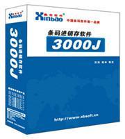 供应株洲服装进销存软件,鑫宝软件3000J行业领导品牌