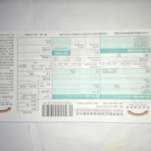 供应世纪同城物流详情单印刷机打票据