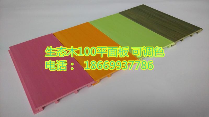 供应生态木100平面板厂家