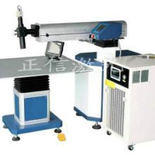 供应广州激光焊接机|自动激光焊接机专业制造图片