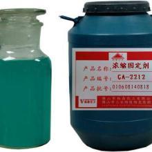 供应浓缩固定剂陶瓷印刷固定剂