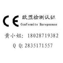 供应清洗机CE测试认证