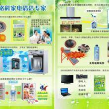 供应大连开一个家电清洗服务店要多少钱,厂家诚招家电清洗加盟!批发