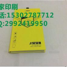 供应深圳印刷厂家包装礼品包装盒
