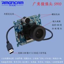 供应工业摄像头林柏视(S910)100度 高清广角摄像头