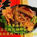 正宗柳州螺蛳粉配料供应销售图片