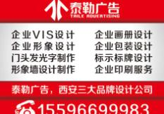 西安广告设计公司简介