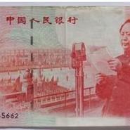 建国纪念钞10连号每日价格2015图片