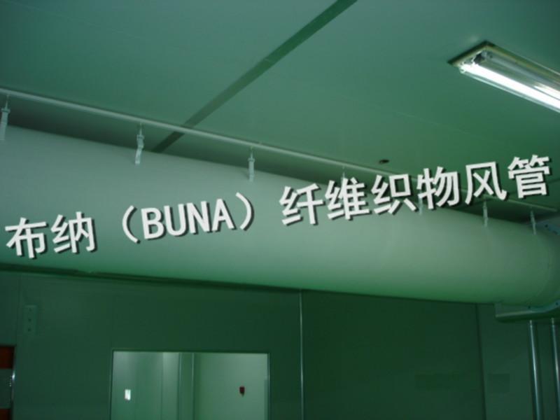 布袋风管专业生产厂家图片/布袋风管专业生产厂家样板图 (4)