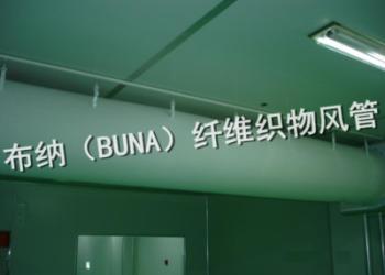 布袋风管专业生产厂家图片