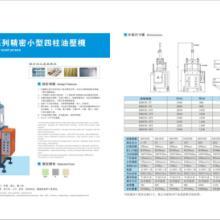 供应小型四柱液压机 东莞小型四柱液压机 深圳小型四柱液压机图片