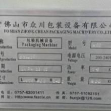 供应新疆面包包装机械