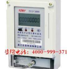 供应河南新乡卫辉IC卡智能单相电表厂家价格图片