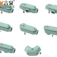 供应BHC-G1防爆穿线盒防爆铸钢穿线盒