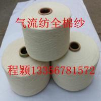 供应气流纺再生棉纱10支16支21支,可做经纱,纬纱,手套纱,鞋里子布纱