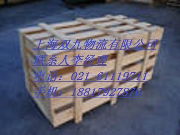 供应上海到新抚区冷藏车运输