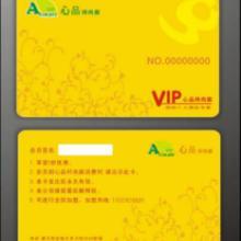 供应西安PVC卡/房卡制作|西安卡类印刷批发
