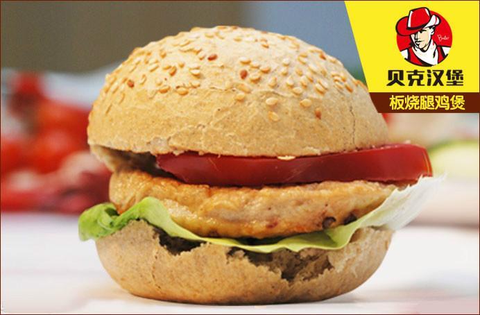 河南贝克汉堡西餐厅加盟中西式快餐图片大全图片