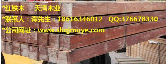 供应上海红铁木价格 2015年红铁木图片 红铁木地板直销 优质红铁木板材
