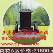 王庆坨公墓清明促销图片