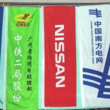 供应旗帜横幅制作可印制LOGO
