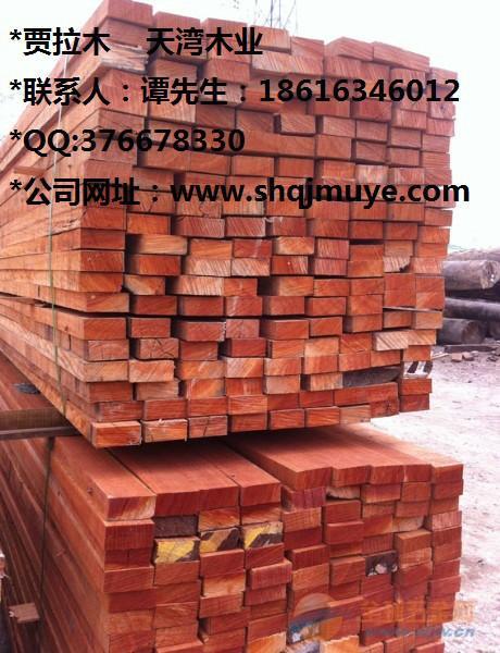 供应贾拉木实木 贾拉木地板 贾拉木户外地板 贾拉木产品 贾拉木价格