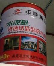 供应防水材料的施工方法,路桥隧道防水涂料