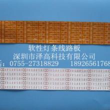 供应5050柔性灯条线路板供应商/5050柔性灯条线路板厂商