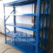 供应货架厂仓储货架可调节式货架 中型仓库货架 货架厂商