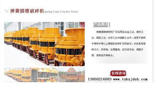 中国反击式破碎机,规模最大的弹簧弹簧圆锥破碎机熿