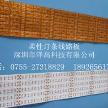 供应5050柔性灯条线路板价格/5050柔性灯条线路板报价