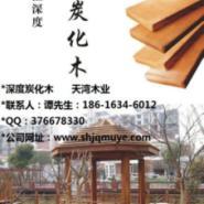 陕西深度碳化木厂家图片