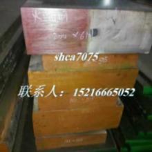 供应批发国产S136模具钢塑胶成型钢材有要求塑件精密电器防酸模具钢批发