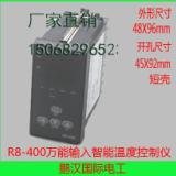 供应SHYB R8-400数显温度控制器