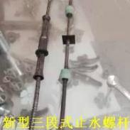 奎屯新型止水螺杆三段式止水杆批发图片