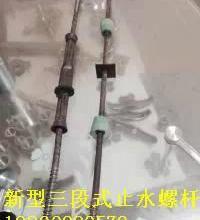 供应奎屯新型止水螺杆三段式止水杆批发