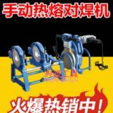 供应手动热熔对焊机 双柱手摇PE对焊机 热熔机 对接机 pe管焊机 四环