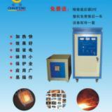 供应超锋高频加热炉高频热处理设备