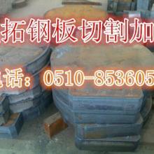 供应宣城钢板零割/特厚钢板切割轴承座