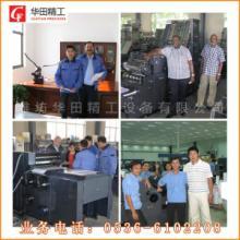 供应双色票据印刷机CF470SPJ票据印刷机厂家潍坊华田精工批发