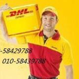 供应朝阳区国际快递大黄庄DHL快递电话大黄庄DHL快递取件电话