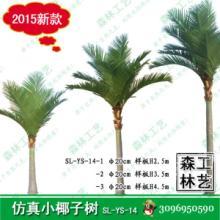 供应仿真椰子树·玻璃钢·直杆SL-YS-14特价室内直杆仿真小椰树热带风景人造树园林装饰仿真植物1件起批批发