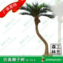 供应仿真椰子树·玻璃钢·弯杆SL-ZL-6新款热销异型弯杆室内仿真椰子树夏威夷华盛顿S型人造椰树装饰树批发