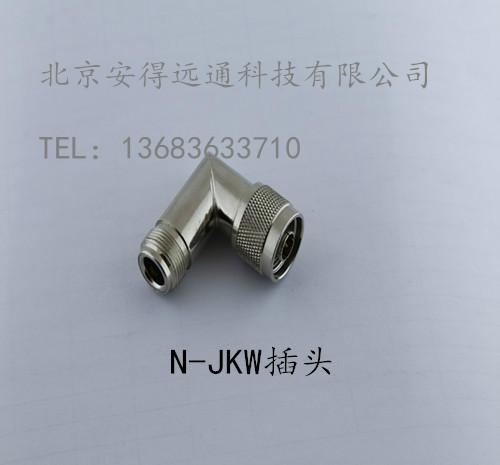 供应转接头插头馈线直角接头直角弯头1/2馈管直角弯头N-JKW馈线直角接头