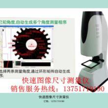 供应快速尺寸测量仪零售价,快速尺寸测量仪公司,快速尺寸测量仪生产厂家