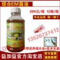 生物消毒除臭菌液图片