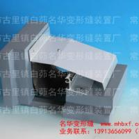 供应建筑变形缝材料处理伸缩缝做法规范