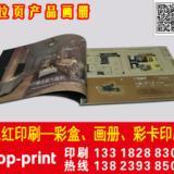 供应用于画册目录印刷|印刷画册|彩色印刷画册的定点印刷厂家产品画册杂志画册